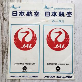 ジャル(ニホンコウクウ)(JAL(日本航空))の日本航空 JAL 1969年 6〜8月 時刻表 大阪万博 EXPO'70 レア☆(航空機)