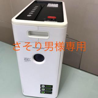 コクヨ(コクヨ)のコクヨ シュレッダー  KPS-X120(オフィス用品一般)