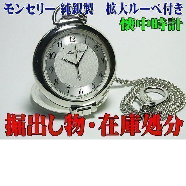 モンセリー純銀製 拡大ルーペ付き懐中時計(銀色) 掘出し物・在庫処分の通販 by 時計のうじいえ|ラクマ