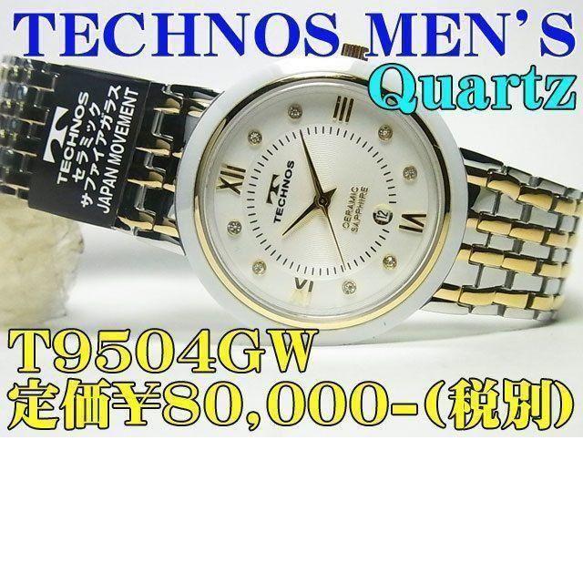 セブンフライデー コピー 自動巻き / TECHNOS - テクノス 紳士クォーツ T9504GW 定価¥80,000-(税別)新品です。の通販 by 時計のうじいえ|テクノスならラクマ
