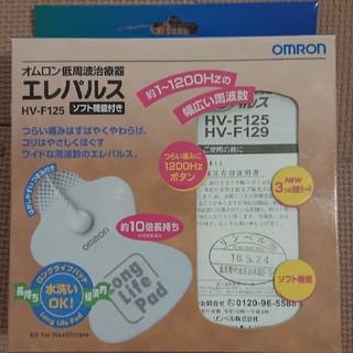 オムロン(OMRON)の【新品・未使用】オムロン低周波治療器 HV-F125(その他)