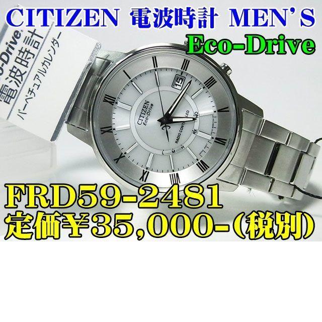 スーパーコピー 時計 ロレックス レディース - CITIZEN - 新品 シチズン 電波時計 エコ・ドライブ FRD59-2481 定価¥3.5-の通販 by 時計のうじいえ|シチズンならラクマ