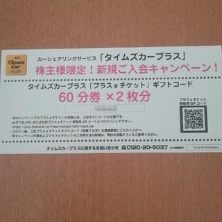 パーク24 株主優待タイムズカープラス  プラスeチケット(その他)