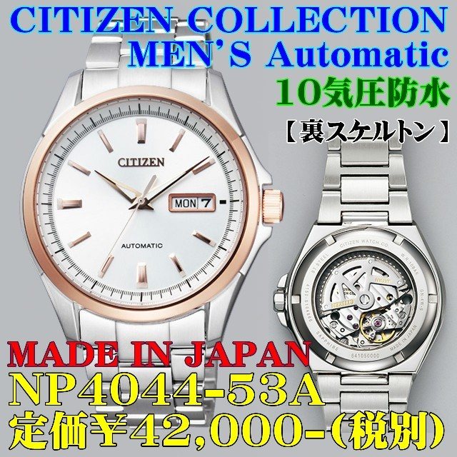 ジェイコブ 時計 コピー 比較 | CITIZEN - シチズン 自動巻 日本製 NP4044-53A 定価¥42,000-(税別)新品の通販 by 時計のうじいえ|シチズンならラクマ