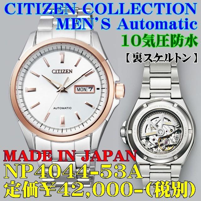 CITIZEN - シチズン 自動巻 日本製 NP4044-53A 定価¥42,000-(税別)新品の通販 by 時計のうじいえ|シチズンならラクマ