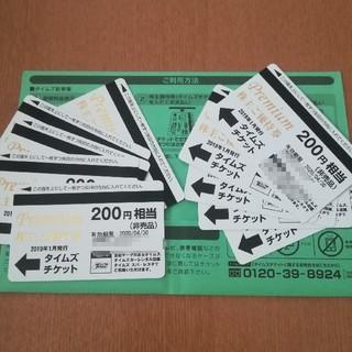 パーク24 株主優待 タイムズチケット2000円(その他)