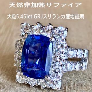 『紫様専用です』天然非加熱サファイア5.451ct『セイロンの宝』スリランカ産(リング(指輪))