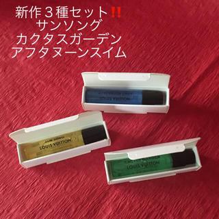 ルイヴィトン(LOUIS VUITTON)のヴィトン フレグランス 3種セット‼️アフタヌーンスイム サンソング 香水(ユニセックス)