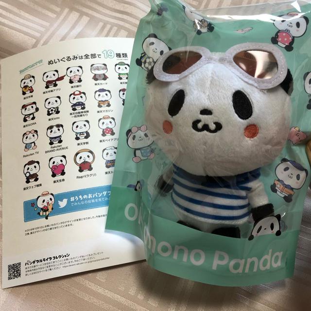 Rakuten(ラクテン)のお買い物パンダ ぬいぐるみ ブランドアベニュー エンタメ/ホビーのおもちゃ/ぬいぐるみ(ぬいぐるみ)の商品写真