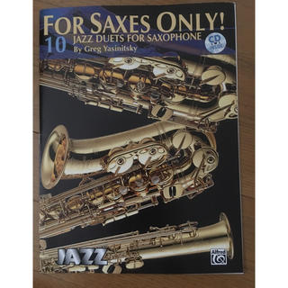 輸入楽譜 ジャズ・スタンダード・デュエット曲集 (サックス二重奏用) CD付(ポピュラー)