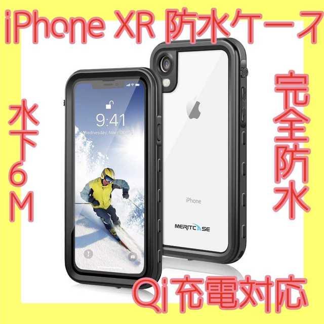 アウトドアに❁ iPhone XR 防水ケース 完全防水 Qi充電対応の通販 by limuru's shop|ラクマ