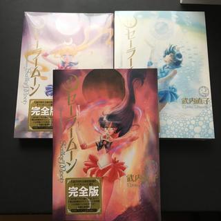 セーラームーン(セーラームーン)の美少女戦士セーラームーン : 完全版 全巻セット(全巻セット)