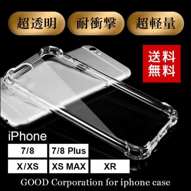 クリアケース iPhone XR XS MAX 8 7 Plus ケース カバーの通販 by nodc2015's shop|ラクマ