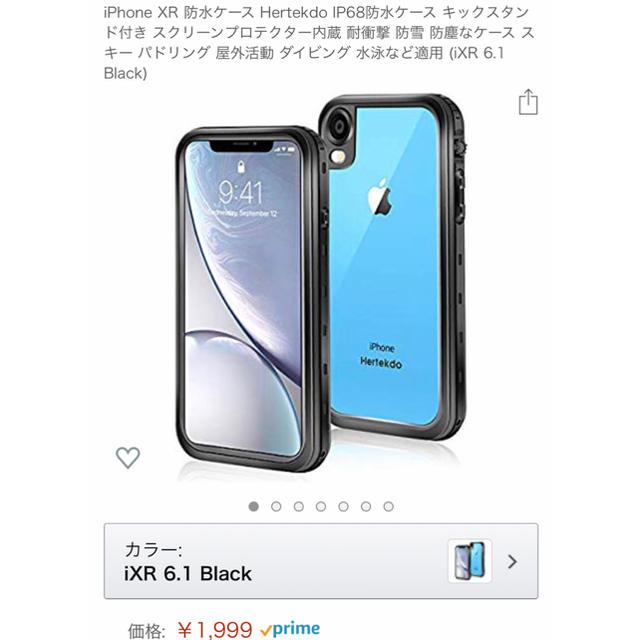 iphone8 ケース 割れ ない / iPhone XR 防水ケースの通販 by 得セールshop|ラクマ