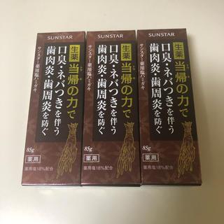 サンスター(SUNSTAR)のサンスター 薬用塩ハミガキ 3個セット(歯磨き粉)