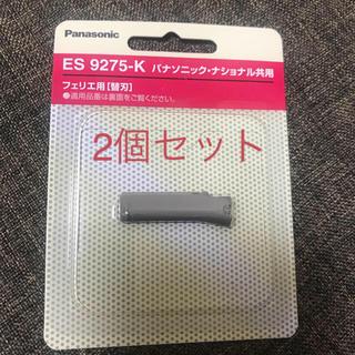 パナソニック(Panasonic)の【新品】フェリエ用替刃 2個 ES9275-K パナソニック・ナショナル共用(レディースシェーバー)