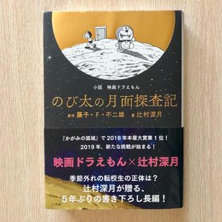 ショウガクカン(小学館)ののび太の月面探査機(文学/小説)