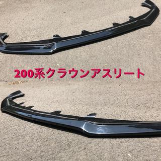 トヨタ(トヨタ)の200系クラウン エアロ  シルクブレイズ リップスポイラー(車種別パーツ)