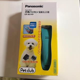 パナソニック(Panasonic)のパナソニック犬用バリカン(犬)