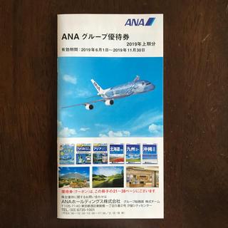 エーエヌエー(ゼンニッポンクウユ)(ANA(全日本空輸))のANA (ショッピング)