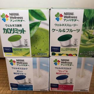 ネスレ(Nestle)の定価1箱1458円 ネスレ ドルチェグスト カプセル ウェルネス セット 4箱(青汁/ケール加工食品 )