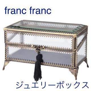 フランフラン(Francfranc)の♡francfranc♡ シェリー グラス ジュエリーボックス L(小物入れ)