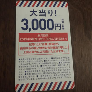 ユニクロ(UNIQLO)のnaotwo8様専用(ショッピング)