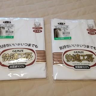 GUNZE - 新品グンゼ 肌着 ランニング2枚セット L日本製