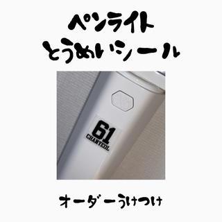 ペンライト用 透明シールステッカー(アイドルグッズ)