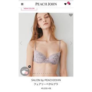 ピーチジョン(PEACH JOHN)の新品定価5616円SALONbypeachjohnフェアリーペタルブラE75 (ブラ)