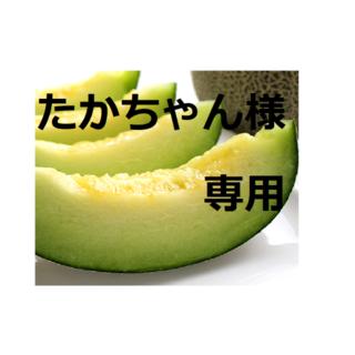 たかちゃん様専用 ③タカミメロン・4玉入りの1箱!(フルーツ)