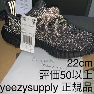アディダス(adidas)の22cm yeezy boost 350 v2 black reflective(スニーカー)