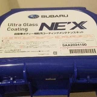 スバル - スバル ウルトラグラスコーティングNE'X メンテナンスキット 新品未使用品