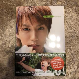 コウダンシャ(講談社)のはじめしゃちょー photo book サイン入り(男性タレント)