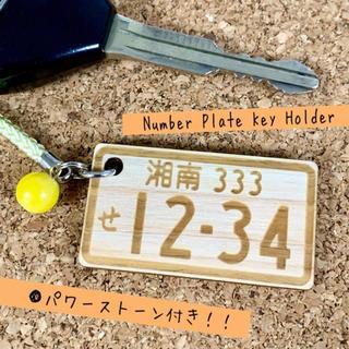 【パワーストーン付き】ナンバープレート キーホルダー(キーホルダー/ストラップ)