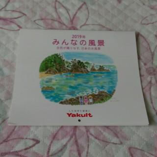 ヤクルト(Yakult)のヤクルトカレンダー2019(カレンダー/スケジュール)