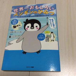 サンマークシュッパン(サンマーク出版)のaopiyo様専用です。世界一おもしろいペンギンのひみつ(絵本/児童書)