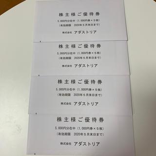 ローリーズファーム(LOWRYS FARM)の最新 アダストリア 株主優待 20000円分(ショッピング)