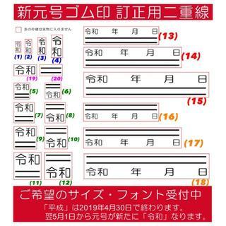 【送料無料】ゴム印 新元号「令和」ハンコ(はんこ)