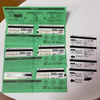 タイムズチケット 7200円分  パーク24(その他)