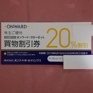 ニジュウサンク(23区)のオンワード 株主優待券 20%割引券 1枚 送料込(ショッピング)