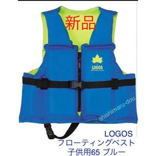 ロゴス(LOGOS)のロゴス(LOGOS) フローティングベスト 子供用65 ブルー 新品(マリン/スイミング)