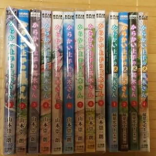からかい上手の高木さん9巻+元高木さん4巻 13冊セット (少年漫画)