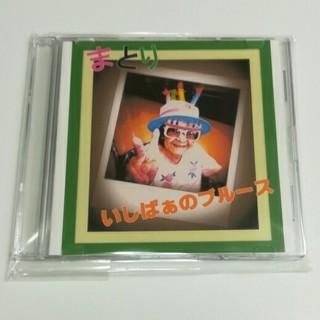 第3期シングルCD「いしばぁのブルース」(ポップス/ロック(邦楽))
