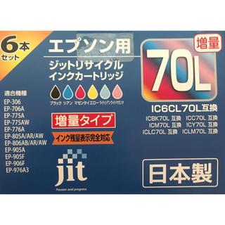 エプソン(EPSON)のエプソン インクカートリッジ  6色 IC6CL 70L増量  日本製 (PC周辺機器)