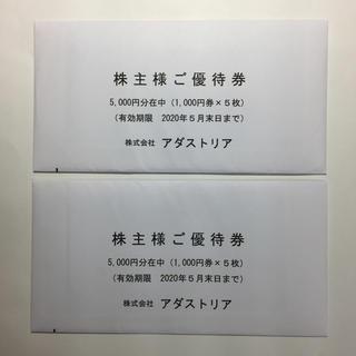 ローリーズファーム(LOWRYS FARM)のアダストリア 株主優待 優待  1万円分(ショッピング)