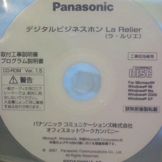 パナソニック(Panasonic)の●パナソニック La Relier(ラ・ルリエ) 取付工事/プログラム説明書CD(OA機器)