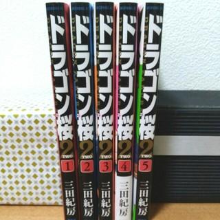 shigeさん専用【美品】ドラゴン桜2 1-5巻セット 全巻(全巻セット)