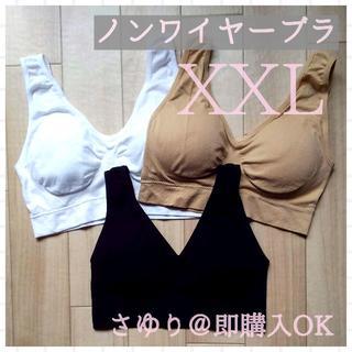 【白黒ベージュXXL】ノンワイヤー ブラ お得な3枚セット♪(ブラ)