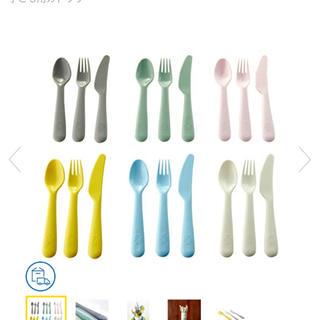 イケア(IKEA)のIKEA新品カトラリ-KALAS カラース18点(カトラリー/箸)